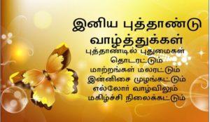 happy-new-year-tamil