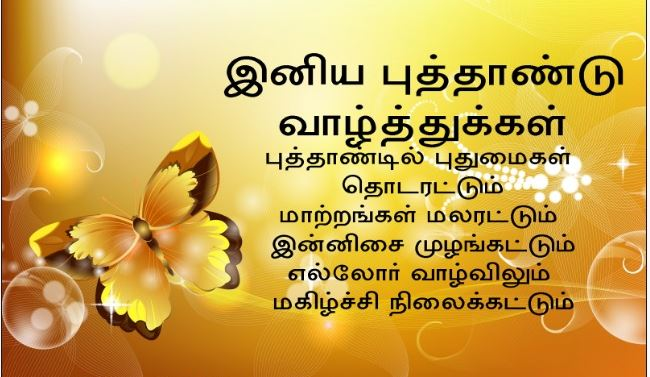 happy-new-year-tamil