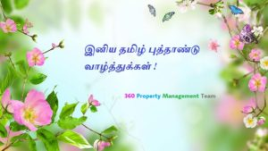 tamil-new-year-2017